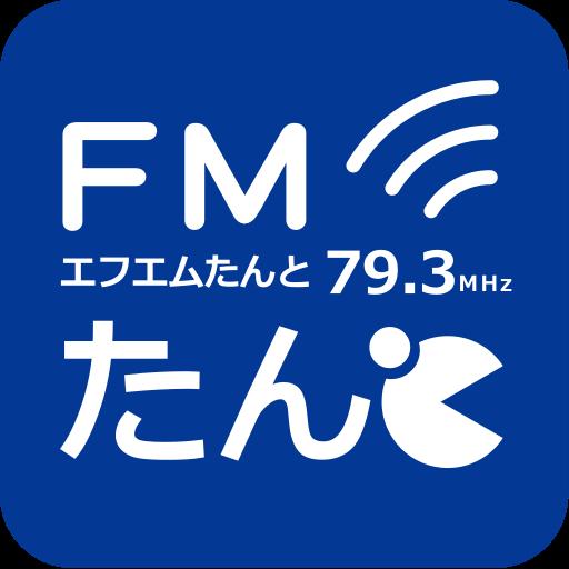 FMたんと